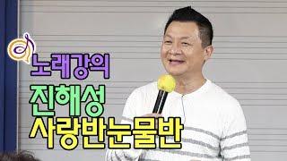 진해성 - 사랑반눈물반 노래강의 / 작곡가 이호섭