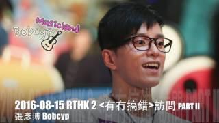 160815 張彥博 RTHK 2 有冇搞錯 訪問 Part II