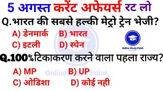 Daily Current Affairs   5 August Current affairs 2021   Current gk -UPSC, Railway,SSC, SBI