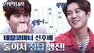 (ENG/SPA) [#ProblematicMen] Kyu Hyun x Park Kyung's Ultimate Brain Challenge | #Mix_Clip | #Diggle