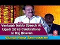 Venkaiah Naidu speech at Ugadi 2018 celebrations in Raj Bh..