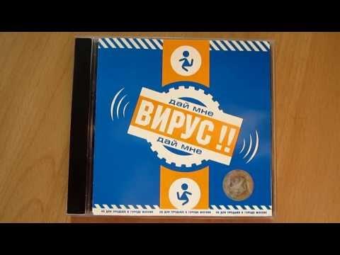 Вирус - Дай мне /обзор - распаковка cd альбома/