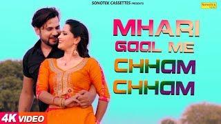 Mhari Gaal Me Cham Cham – Subhash Foji