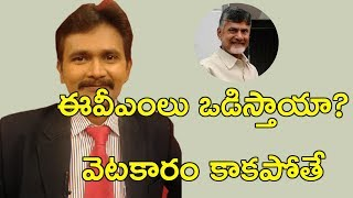 Chandrababu EVM Statement Raises New Questions..
