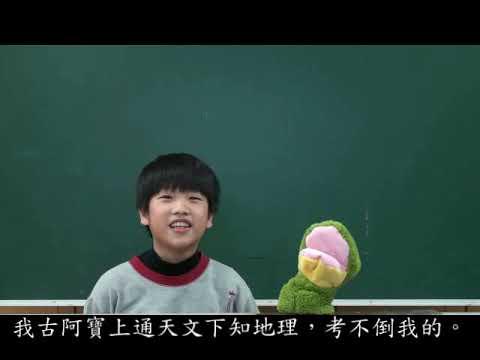 105學年度視力保健計劃影片徵選-國小組第三名 台南市文化國小 控度防盲一起來