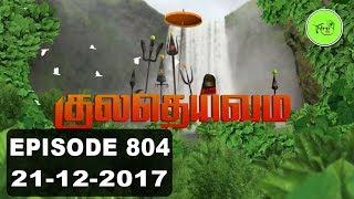 Kuladheivam SUN TV Episode - 804 (21-12-17)
