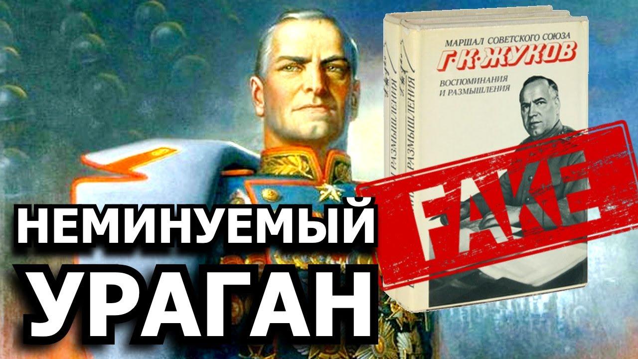 Вскрыта фальсификация мемуаров Маршала Жукова