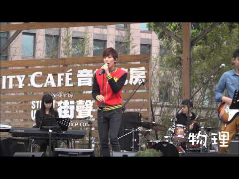 20150322 潘裕文:(9-1)看見那道光@音樂花房