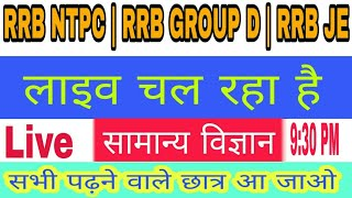 RAILWAY GENRAL SCIENCE IMPORTANT QUESTIONS FOR RAILWAY GROUP D RRB NTPC RRB JE