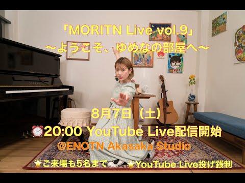 「MORITN Live vol.9」 ~ようこそ、ゆめなの部屋へ~