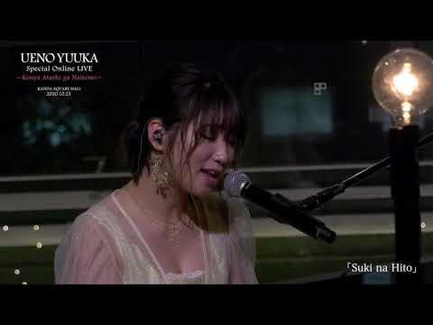 上野優華 「UENO YUUKA Special Online LIVE ~Konya Atashi ga Naitemo~」2020.10.23 KANDA SQUARE HALL