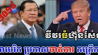 វីវរធំហ៊ុនសែនអាមេរិក ប្រកាសចាត់ការ កក្រើក! RFA Khmer News,Cambodia Politics,Cambodia Hot News,By Fas