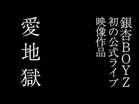 銀杏BOYZ 初の公式ライブ映像作品「愛地獄」トレーラー