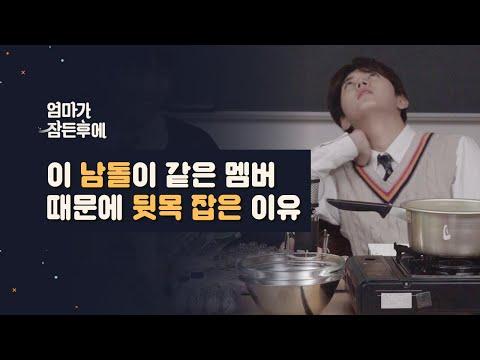 [엄마가 잠든후에] 이 남돌이 같은 멤버 때문에 뒷목 잡은 이유 (ENG sub)