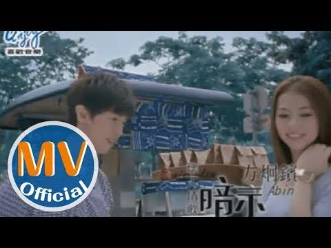 方炯鑌【壞人情歌:暗示】MV官方完整版 弦子首度獻出銀幕初吻
