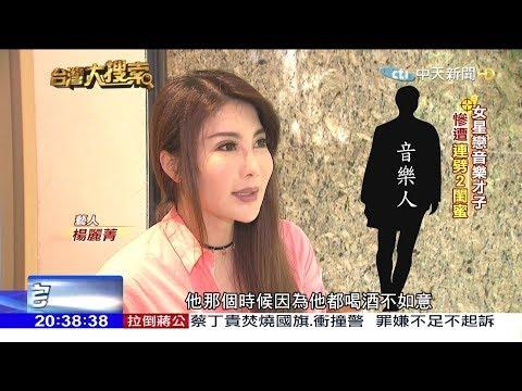 2018.07.28台灣大搜索/武打女星情路坎坷 楊麗菁遭恐嚇、斷腳筋