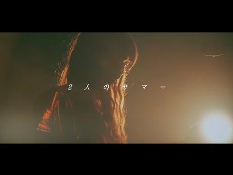 【LIVE】ポップしなないで「2人のサマー」@渋谷WWW
