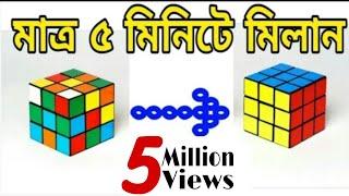 How to Solve the Rubik's Cube || bangla tutorial ||