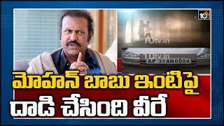 Police arrest miscreants who threaten actor Mohan Babu's f..