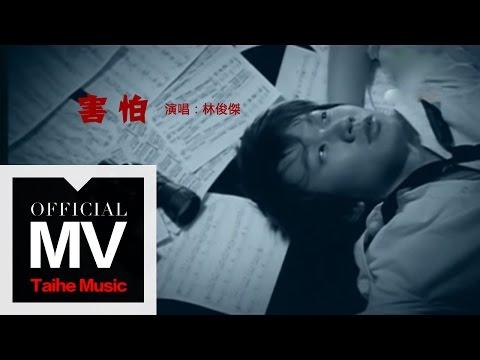JJ Lin: Fear 林俊傑 害怕