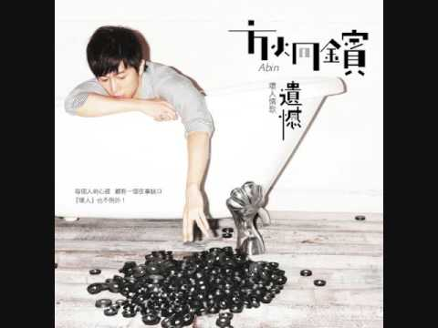 不必在乎我是谁-方炯镔Abin《Full CD Version》坏人情歌《遗憾》