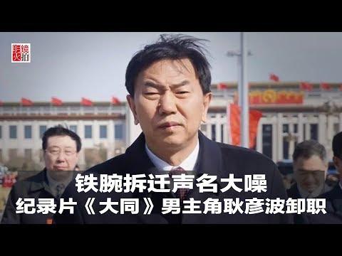 明镜人物|铁腕拆迁声名大噪,纪录片《大同》男主角耿彦波卸职(20190116)