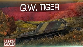 Серия боёв на G.W. Tiger - Немецкая мощь?