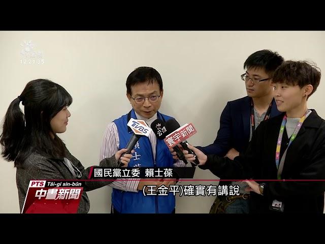 王金平透露見宋拿親民黨門票 本週卻變卦
