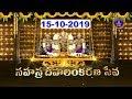 శ్రీవారి సహస్రదీపాలంకరణ సేవ   Srivari Sahasradeepalankarana Seva   15-10-19   SVBC TTD
