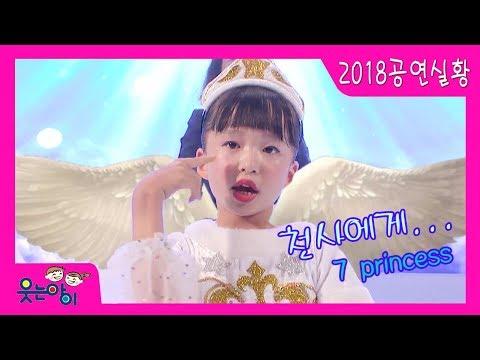 [2018웃는아이TV] 7공주 '천사에게'...사람이야...? 천사야? @.@