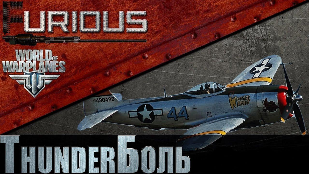 Thunderболь #10 / World of Warplanes /