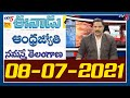 Today News Paper Main Headlines | 8th July 2021 | TV5 News