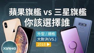 iPhone XS/XS Max vs Samsung S9+/Note 9 - 你該選擇誰? | 大對決#56 【小翔 XIANG】
