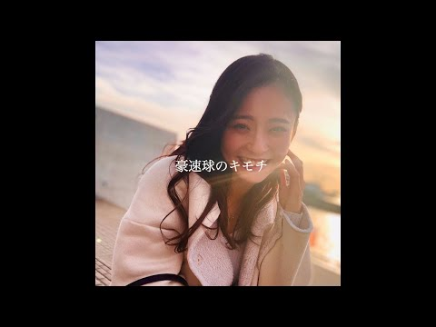 【好きな人が好きすぎて歌にしました】豪速球のキモチ - ReVision of Sence MV