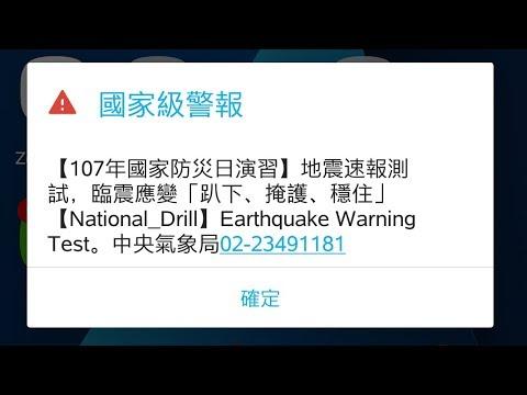 2018 921國家防災日-地震國家級警報簡訊接收