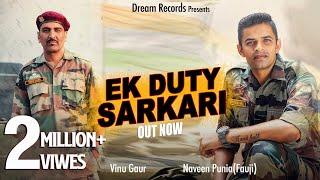 Ek Duty Sarkari – Naveen Punia