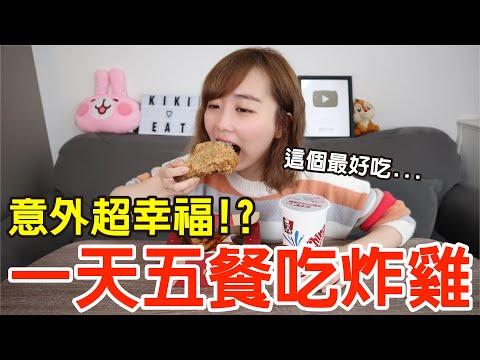 【Kiki】挑戰一天五餐吃炸雞!結果竟然吃到超崩潰!?(bb.q CHICKEN、胖老爹、肯德基、頂呱呱、好市多)