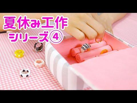 夏休み 工作シリーズ♡その4 空き箱でアクセサリーボックス作り【 こうじょうちょー 】 diy