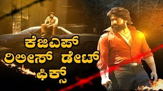 Good news for rocking star Yash fans | KGF Release date | KGF Trailer | #KGF | TV5 Kannada