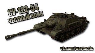 СУ-122-54 - Честный Воин
