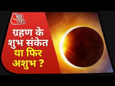 Solar Eclipse 2021 in India:  साल का पहला सूर्य ग्रहण, 148 साल का संयोग ! Aaj Tak