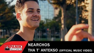 Νέαρχος - Θα Τ' Αντέξω - Official Music Video