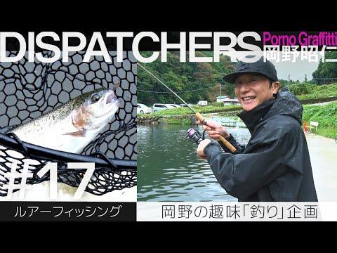 DISPATCHERS -岡野昭仁@趣味「釣り」企画