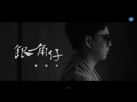 蕭煌奇 Ricky Xiao - 銀角仔 Penny (華納official 高畫質 HD 官方完整版MV)