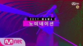[2017 MAMA] Nomination Live on Air Announcement