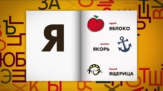 Russian Alphabet - Slower
