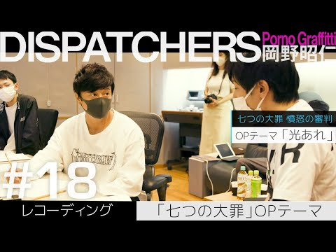 DISPATCHERS -岡野昭仁@七つの大罪OPテーマ レコーディング /-Akihito Okano Records The Seven Deadly Sins Opening Song-