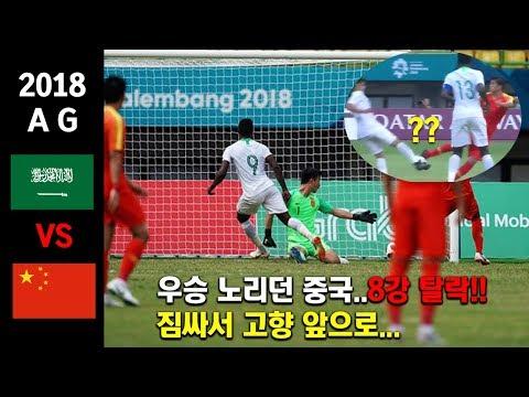 [ 2018 AG 중국 VS 사우디 ] 우승 꿈꾸던 중국..짐싸서 고향 앞으로.. 골 장면 하이라이트