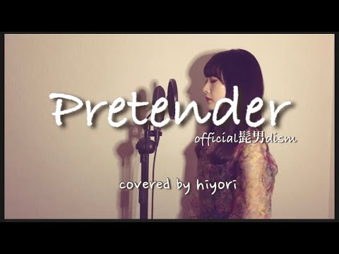 Pretender / Official髭男dism  by hiyori 【 Full cover 】