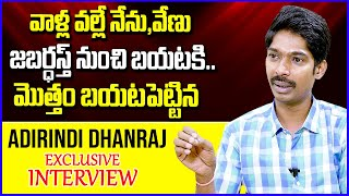 Adhirindi Dhan Raj reveals why he quit Jabardasth..